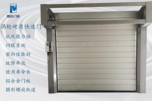 涡轮铝合金硬质门